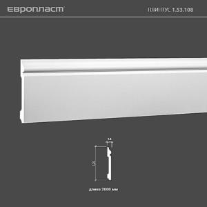 Напольный плинтус 1.53.108