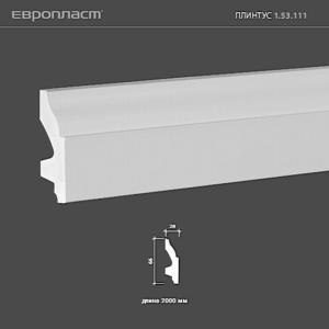Напольный плинтус 1.53.111