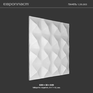 1.59.003 Декоративная панель
