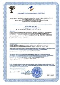 -GLUE_Extra-212x300 Сертификаты
