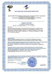 -GLUE_Hidro-212x300 Сертификаты