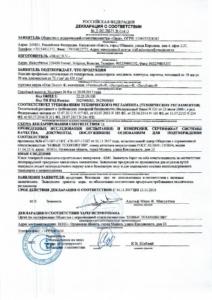 Declar_sootv_Orac_1-212x300 Сертификаты