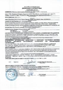 Declar_sootv_Orac_2-212x300 Сертификаты