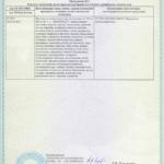 Ser_Fire_page1_26012017_w800_72-1-150x150 Сертификаты