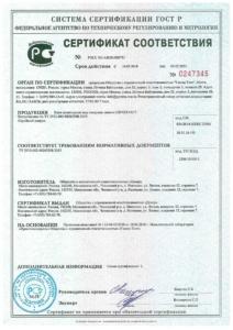 Ser_Glue_new_w800_1-212x300 Сертификаты