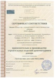 Ser_ISO_page_w800_6-212x300 Сертификаты