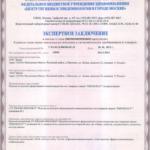Ser_Med_page1_w800_81-150x150 Сертификаты