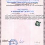 Ser_Med_page1_w800_83-150x150 Сертификаты