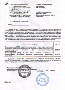 Ser_No_w800_9-217x300 Сертификаты