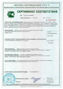 cert_0247151_w800_3-212x300 Сертификаты