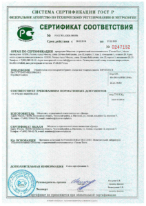 cert_0247152_w800_4-212x300 Сертификаты