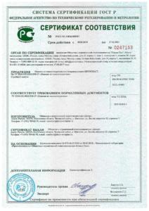 cert_0247153_w800_5-212x300 Сертификаты