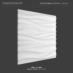 1.59.001 Декоративная панель
