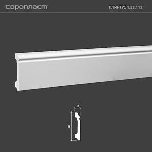 Напольный плинтус из полиуретана 1.53.112